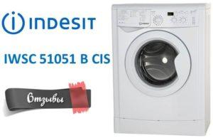 отзывы о Indesit IWSC 51051 B CIS