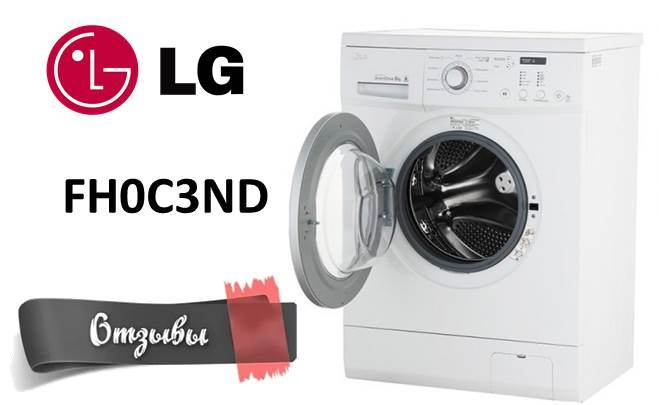 Отзывы о стиральной машине LG FH0C3ND