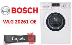 Отзывы о стиральной машине Bosch WLG 20261 OE
