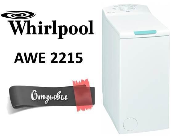 Отзывы о стиральной машине Whirlpool AWE 2215