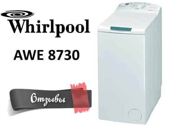 Отзывы о стиральной машине Whirlpool AWE 8730