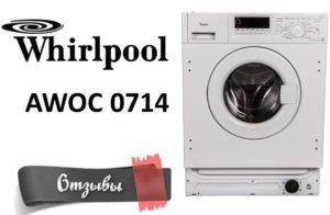 Отзывы о стиральной машине Whirlpool AWOC 0714