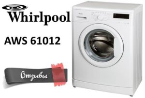 Отзывы о стиральной машине Whirlpool AWS 61012