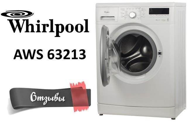 Отзывы о стиральной машине Whirlpool AWS 63213