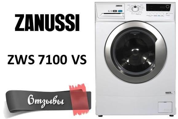Отзывы о стиральной машине Zanussi ZWS 7100 VS