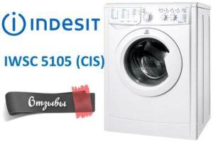 Отзывы о стиральной машине Indesit IWSC 5105 (CIS)