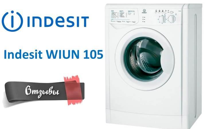 Отзывы о стиральной машине Indesit WIUN 105