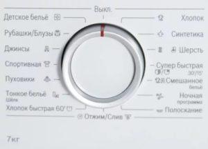 Bosch WLN2426EOE селектор программ