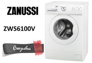 Отзывы о стиральной машине Занусси ZWS6100V