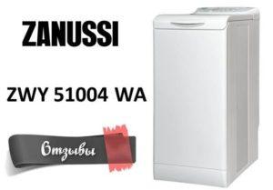 Отзывы о стиральной машине Занусси ZWY 51004 WA