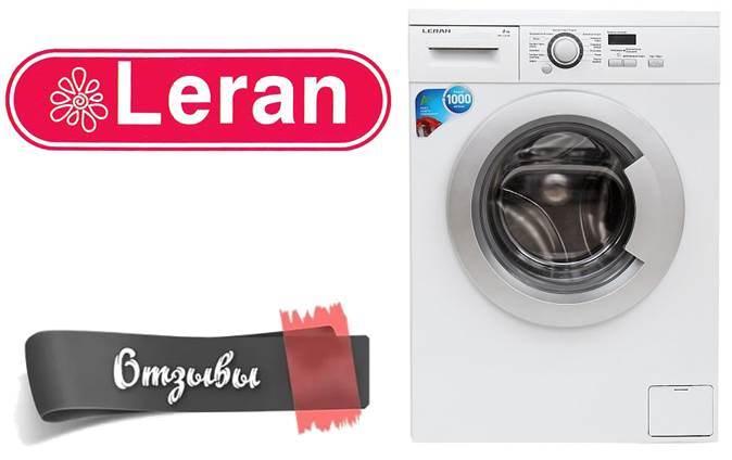 Отзывы о стиральных машинах Леран