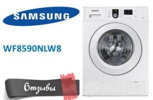 Отзывы о стиральной машине Самсунг WF8590NLW8