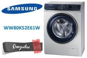 Отзывы о стиральной машине Самсунг WW80K52E61W
