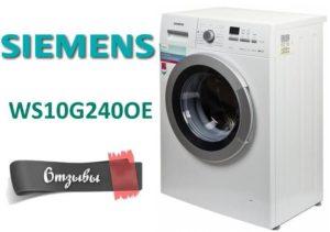 Отзывы о стиральной машине Сименс WS10G240OE
