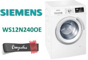 Отзывы о стиральной машине Сименс WS12N240OE