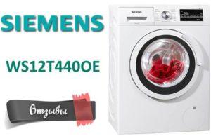 Отзывы о стиральной машине Сименс WS12T440OE