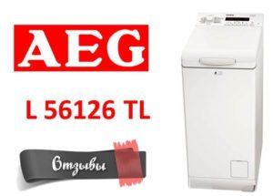 Отзывы о стиральных машинах AEG L 56126 TL
