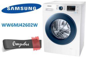 Отзывы об узкой стиральной машине Самсунг WW6MJ42602W