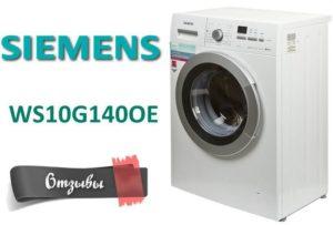 Отзывы о стиральной машине Сименс WS10G140OE