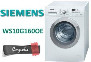 Отзывы о стиральной машине Siemens WS10G160OE