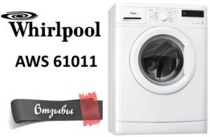 Отзывы о стиральной машине Whirlpool AWS 61011