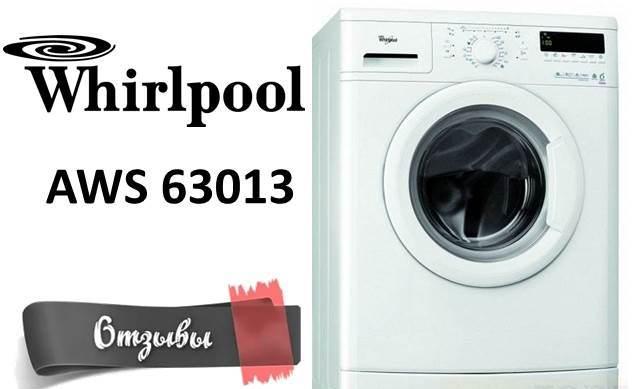 Отзывы о стиральной машине Whirlpool AWS 63013