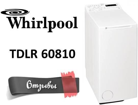 Отзывы о стиральной машине Whirlpool TDLR 60810