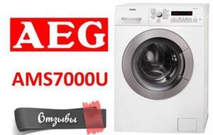 Отзывы о стиральной машине AEG AMS7000U