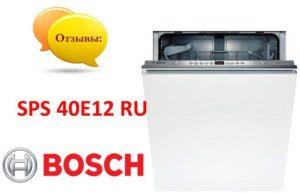 отзывы о посудомоечной машине Bosch SMV 53l30