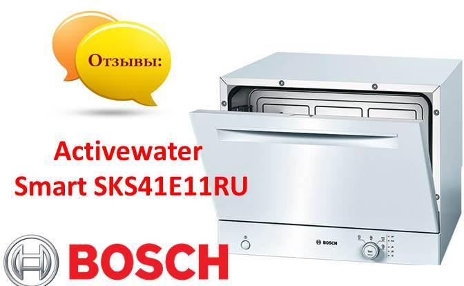 Отзывы о посудомоечной машине Bosch Activewater Smart SKS41E11RU