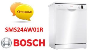 отзывы о Bosch SMS24AW01R