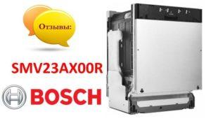 отзывы о Bosch SMV23AX00R