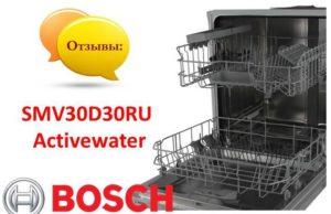 Отзывы о посудомоечной машине Bosch SMV30D30RU Activewater