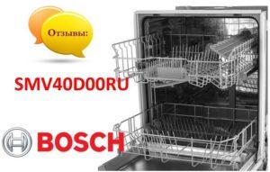 Отзывы о посудомоечной машине Bosch SMV40D00RU