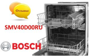 отзывы о Bosch SMV40D00RU
