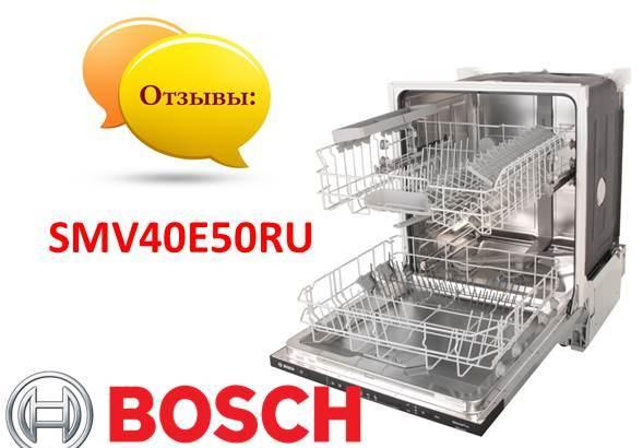 Отзывы о посудомоечной машине Bosch SMV40E50RU