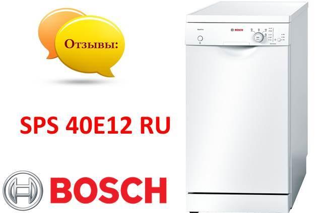 Отзывы о посудомоечной машине Bosch SPS 40E12 RU