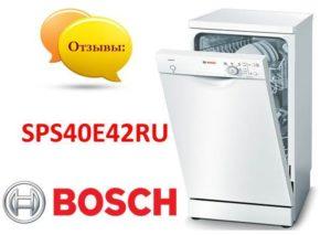 отзывы о Bosch SPS40E42RU