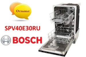 отзывы о Bosch SPV40E30RU