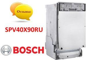 Отзывы о посудомоечной машине Bosch SPV40X90RU