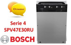 отзывы о Bosch Serie 4 SPV47E30RU