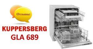 Отзывы о посудомоечной машине Kuppersberg GLA 689