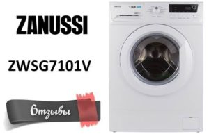 Отзывы о стиральной машине Zanussi ZWSG7101V
