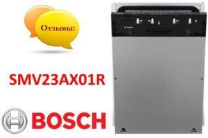 Отзывы о посудомоечной машине Bosch SMV23AX01R