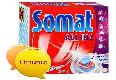 Отзывы о таблетках Somat для посудомоечной машины