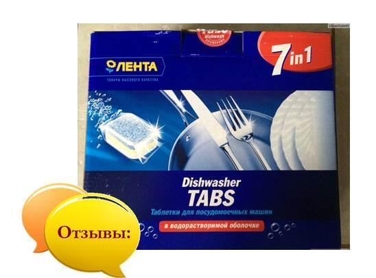 Отзывы о таблетках для посудомоечной машины Лента