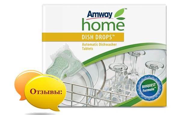 Отзывы о таблетках для посудомоечной машины Amway