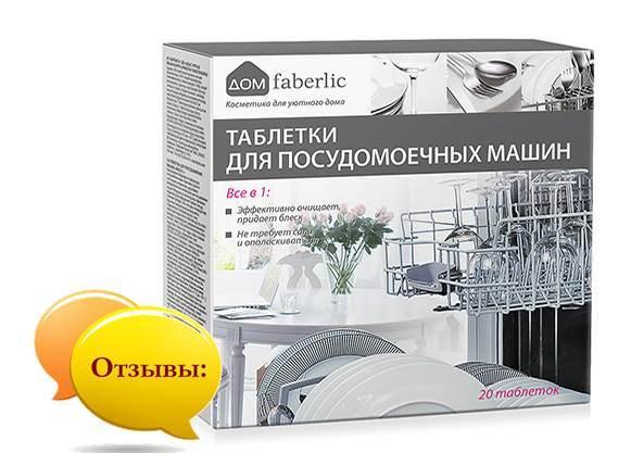 Отзывы о таблетках для посудомоечной машины Faberlic