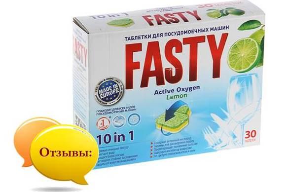Отзывы о таблетках Fasty для посудомоечной машины