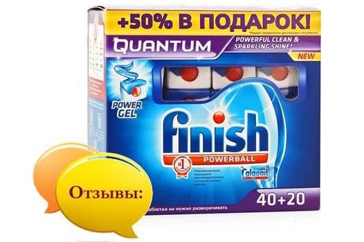 Отзывы о таблетках для посудомоечных машин Finish